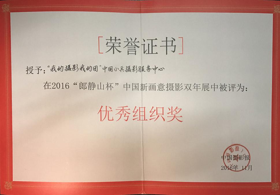 2016中国摄影报.jpg